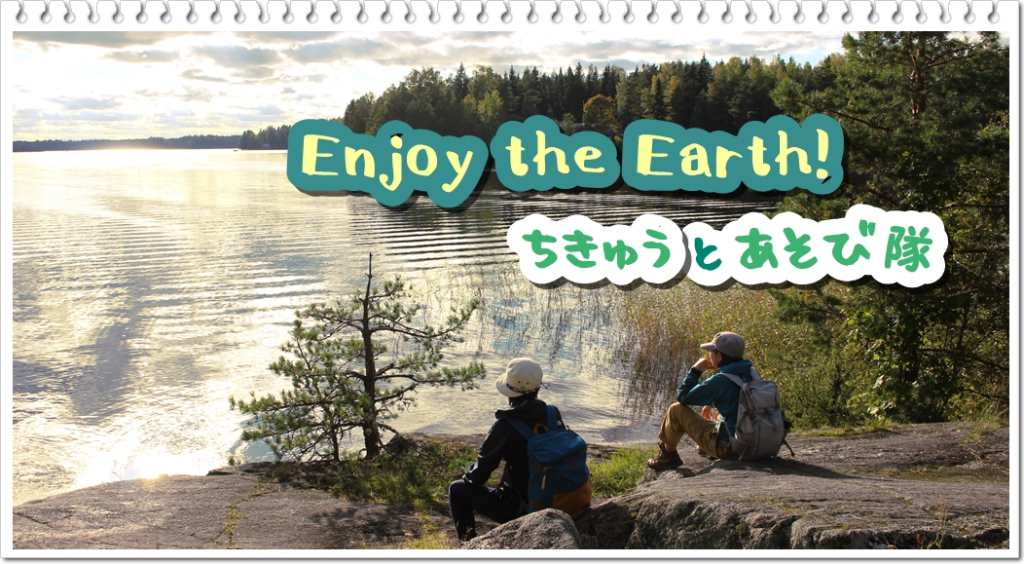 Enjoy the Earth! ちきゅうとあそび隊